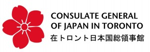 Consulate General of Japan_トロント日本国総領事館 RBG